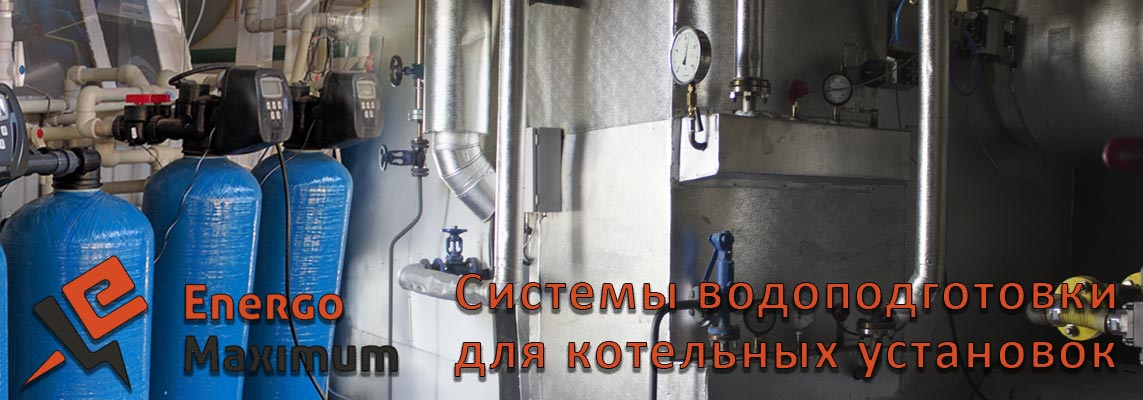 Оборудование для промышленных котельных, подготовка воды для котлов, ХВО, подготовка водя для котла, водоподготовка для котла, вода для котла